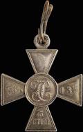 Георгиевский крест III степени № 66 035