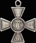 Знак отличия военного ордена Святого Георгия IV степени № 96 298