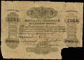 Государственный кредитный билет 3 рубля серебром 1851 г.