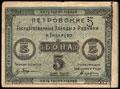 Енакиево. Петровские государственные заводы и рудники. Бона 5 000 рублей (1923) г.