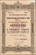 Государственный внутренний 12% заем 1927 г. Облигация 50 рублей