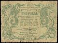 Черноморская железная дорога. Бон 3 рубля 1918 г.