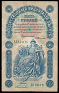 Государственный кредитный билет 5 рублей 1898 г.