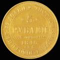 5 рублей 1846 г.