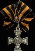 Георгиевский крест IV степени № 1266 639