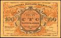 Украинская Народная Республика. Государственный кредитный билет 100 карбованцев 1917 г.