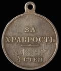 Георгиевская медаль IV степени № 163 937