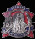 Знак «ВСЕРООБПОМ РСФСР»