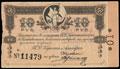 Благовещенск. Торговый дом Кунст и Альберс. Обязательство 10 рублей 1918 г.
