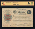 Банковый билет РСФСР 10 червонцев 1922 г.