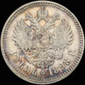 Рубль 1898 г.