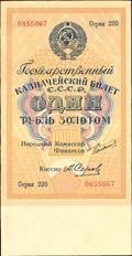 Государственный казначейский билет 1 рубль золотом 1924 г.