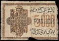 Хорезмская Народная Советская Республика. 5000 рублей 1921 г.