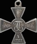 Знак отличия военного ордена Святого Георгия IV степени № 52 633