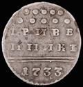 Гривенник 1733 г.