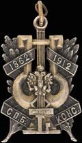 Жетон в память 50-летия Санкт-Петербургской консерватории