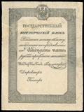Депозитный билет Государственного коммерческого банка 25 рублей серебром 1840 г.