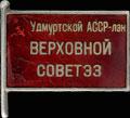 Знак Верховного Совета Удмуртской АССР