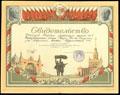 Свидетельство участника Всесоюзной с/х выставки 1954 г.