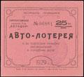 Общество «Автодор». Златоустовское отделение. Авто-лотерея 25 копеек 1929 г.