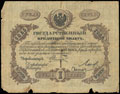 Государственный кредитный билет 1 рубль серебром 1855 г.