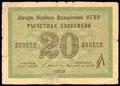 Расчетная квитанция лагерей особого назначения ОГПУ 20 копеек 1929 г. Выпуск 3