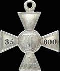 Знак отличия военного ордена Святого Георгия IV степени № 35 800