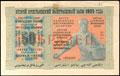 Второй крестьянский выигрышный заем 1925 г. Облигация в 50 рублей