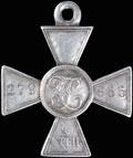 Георгиевский крест IV степени № 279866