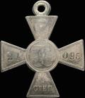 Знак отличия военного ордена Святого Георгия IV степени № 21 095
