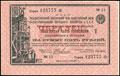 Государственный внутренний 6% выигрышный заем индустриализации народного хозяйства СССР. 1/5 облигации на сумму 5 рублей
