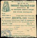 Москва. Военная секция М.С.П.О. Именной товарный ордер 10 рублей 1920-е гг.