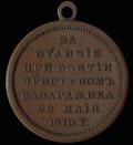 «За отличие при взятии приступом Базарджика 22 мая 1810 г.»