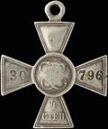 Георгиевский крест IV степени № 30 796