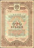 Государственный заем третьей пятилетки (выпуск третьего года) 1940 г. Облигация в 100 рублей