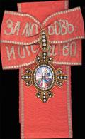 Знак ордена Святой великомученицы Екатерины Большого креста (1-й степени).
