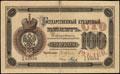 Государственный кредитный билет 100 рублей 1896 г.