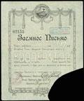 Областной союз «Амурский кооператор». Заемное письмо 100 рублей