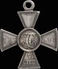 Георгиевский крест IV степени № 787 495