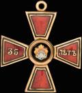 Знак ордена Святого равноапостольного князя Владимира IV степени «За 35 лет службы»