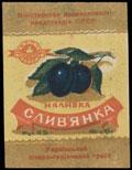 Украинский ликероводочный трест. Наливка «Сливянка»