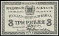 Пенза. Отделение Государственного Банка. Временный кредитный билет 3 рубля 1917 г.