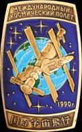 Космический вымпел Международного космического полета СССР-Япония