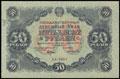Государственный денежный знак РСФСР 50 рублей 1922 г.