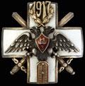 Знак об окончании 3-й Иркутской школы подготовки прапорщиков пехоты. Временное правительство