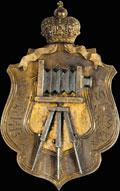 Знак фотографа Коронационного бюро в Москве