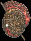Знак Профессионального союза рабочих металлистов