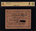 Сибирь. Томск. Отделение Государственного Банка. Чек. 100 рублей 1918 г.