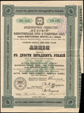 Акционерное общество «Везувий» – машиностроительный, чугуно- и сталелитейный завод, бывший Константина Штрупа. Акция в 250 рублей