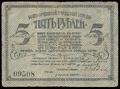 Сочинская городская управа. 5 рублей